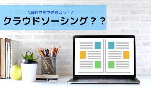 海外在住でも仕事ができる!日本語OKの在宅ワーク、クラウドソーシングを知っておこう!!