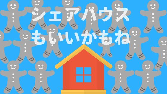 東京でシェアハウスに住んだ感想やらメリットやらデメリットなどをまとめたよっ!