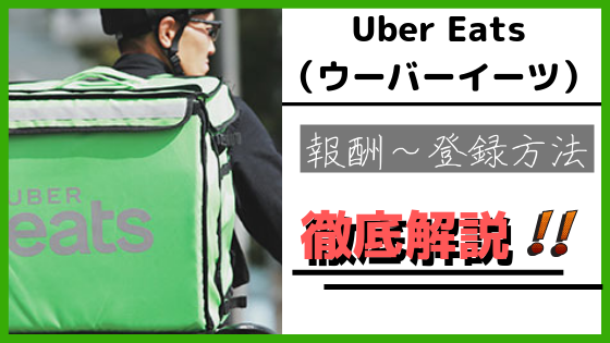 Uber Eats(ウーバーイーツ)配達パートナーに登録する流れや報酬などをまとめたよ!【配達歴2年超え!】