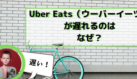 Uber Eats(ウーバーイーツ)の配達が遅れてしまうのはなぜ?現役配達パートナーがお答えします!