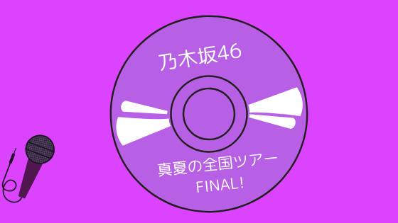 乃木坂46の東京ドームライブのBlue-ray観てたら外に出られなくなった