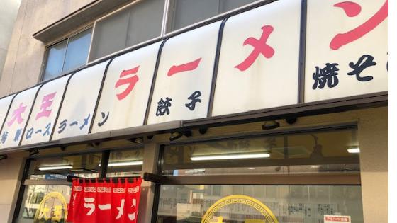 早稲田の大王ラーメンが超ジャンクで最高だった【シメにもオススメ】