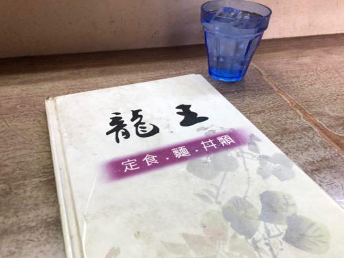 板橋で大盛りの中華ランチを食べるなら「龍王」がおすすめ!【コスパも◎】