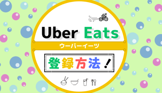 Uber Eats(ウーバーイーツ)登録方法~配達までを解説!【配達歴2年以上】