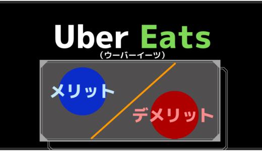 Uber Eats(ウーバーイーツ)の配達パートナーになるメリット・デメリット!