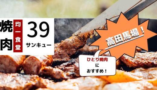 高田馬場の焼肉均一食堂39(サンキュー)がひとり焼肉するのに最高だったぞ!