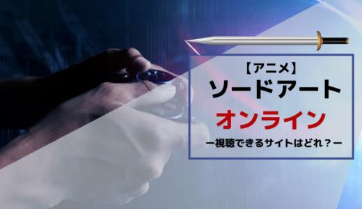 【アニメ】ソードアート・オンラインの動画視聴でおすすめな配信サイト6選!