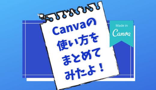 Canvaの使い方を知ってる範囲でまとめてみたよ!【初心者向け!】