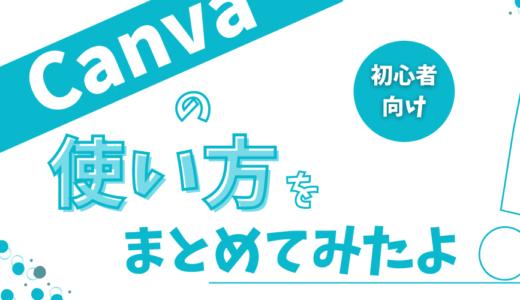Canvaの使い方を初心者向けにまとめてみたよ!